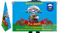 Двусторонний флаг 171 ОДШБ 7 гвардейской ДШД