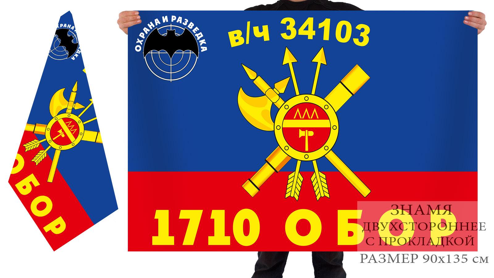 Двусторонний флаг 1710 отдельного батальона охраны и разведки РВСН