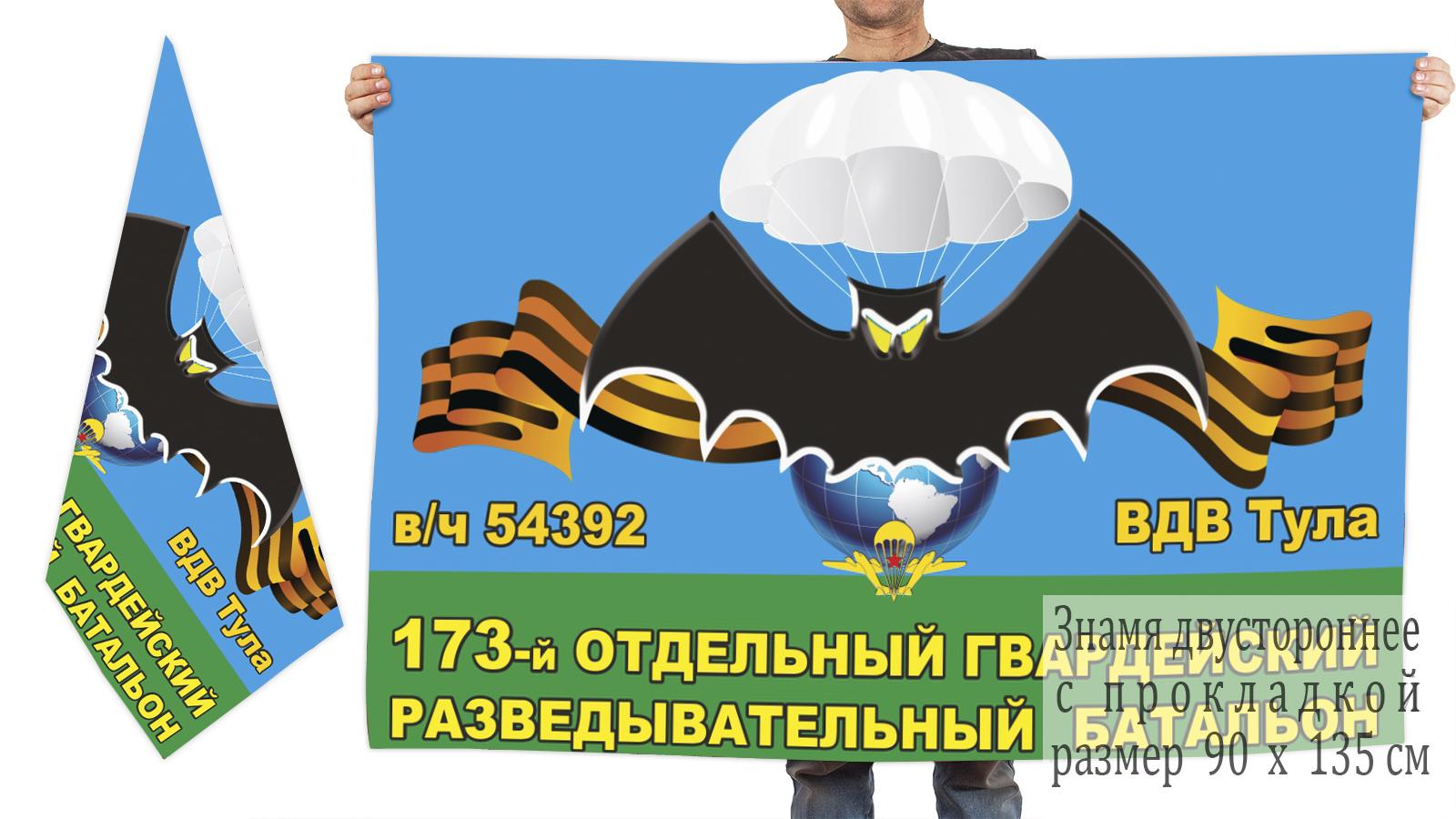 Двусторонний флаг 173 гвардейского ОРБ