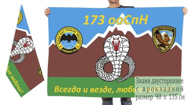 Двусторонний флаг 173 ооСпН ГРУ