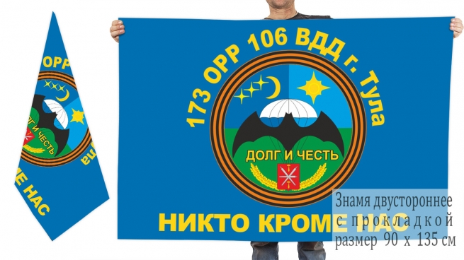 Двусторонний флаг 173 ОРР 106 гвардейской воздушно-десантной дивизии