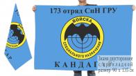 Двусторонний флаг 173 отряд специального назначения ГРУ