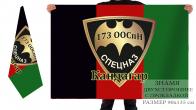 Двусторонний флаг 173 отряда спецназа