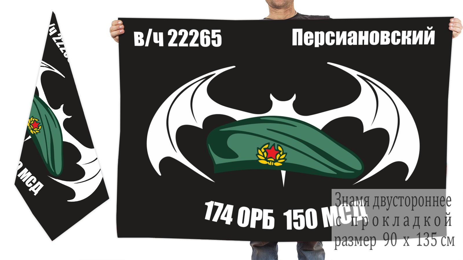 Двусторонний флаг 174 ОРБ 150 МСД
