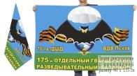 Двусторонний флаг 175 гвардейского ОРБ 76 гв. ДШД