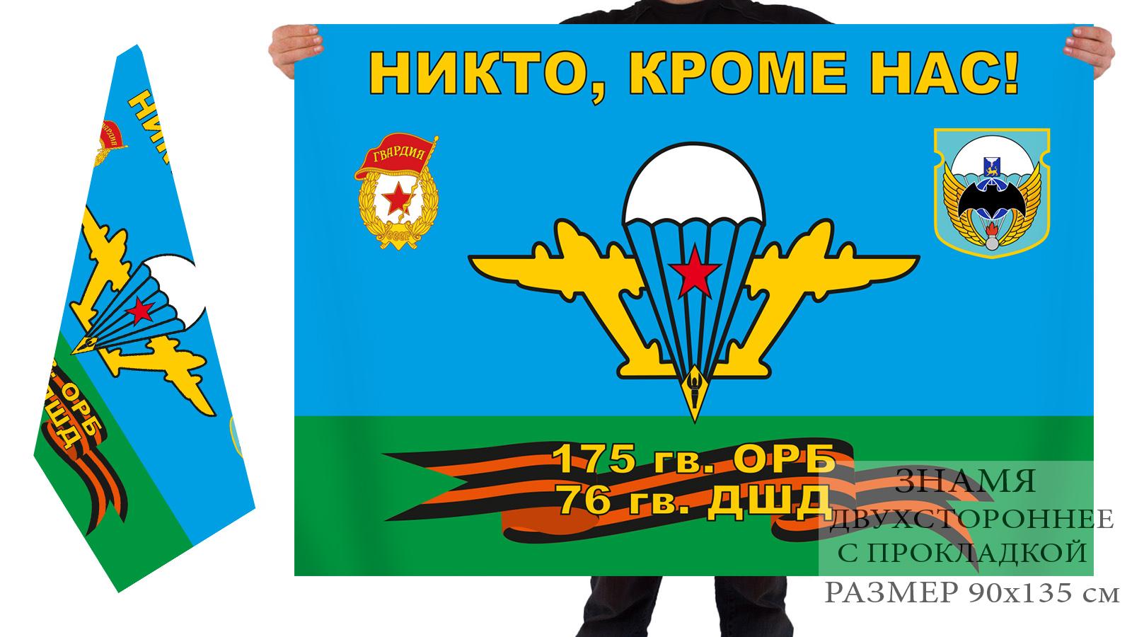 Двусторонний флаг 175 гвардейского ОРБ 76 гвардейской ДШД
