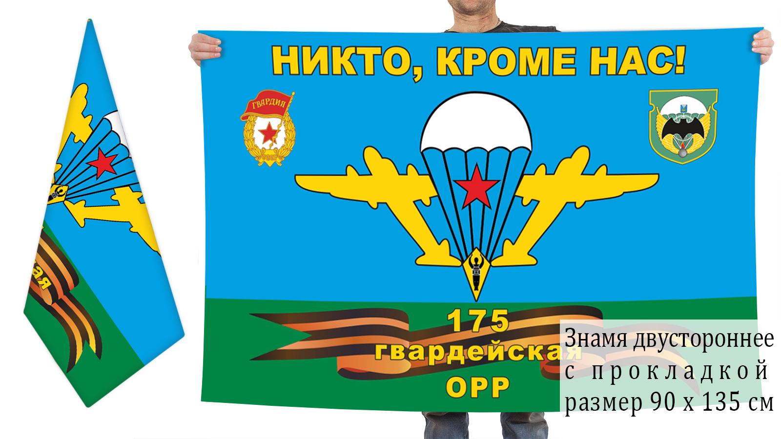 Двусторонний флаг 175 гвардейской отдельной роты разведки