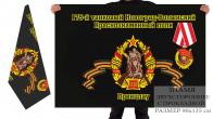 Двусторонний флаг 175 Новоград-Волынского танкового полка