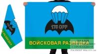 Двусторонний флаг 175 отдельной разведывательной роты ВДВ