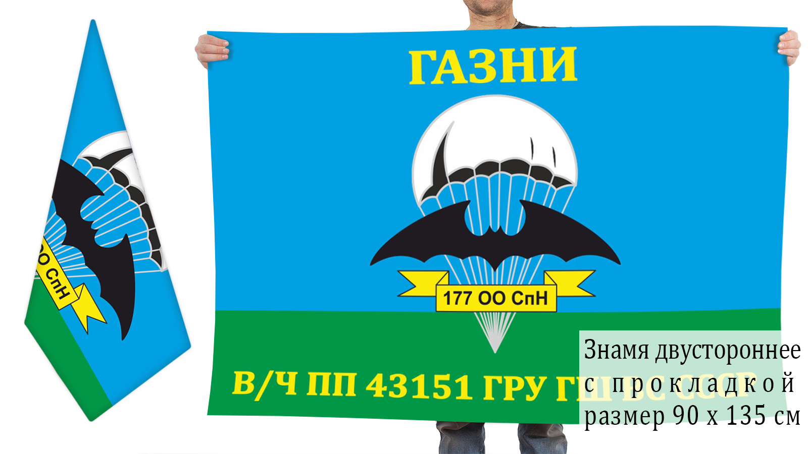 Двусторонний флаг 177 ООСпН ГРУ ГШ ВС СССР
