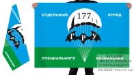Двусторонний флаг 177 ООСПн ГРУ СССР