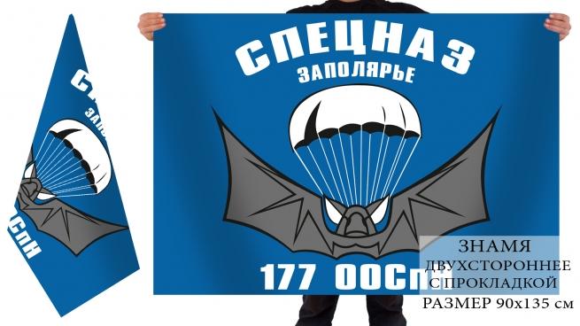 Двусторонний флаг 177 ООСпН Спецназ Заполярье