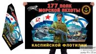 Двусторонний флаг 177 полка морпехоты Каспийской флотилии