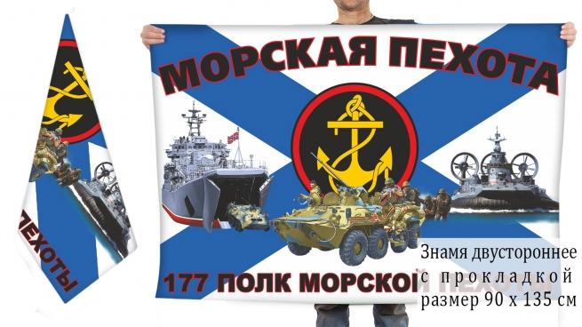Двусторонний флаг 177 полка морской пехоты