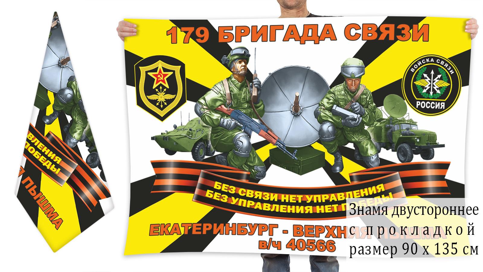 Двусторонний флаг 179 бригада связи