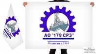 Двусторонний флаг 179 СРЗ