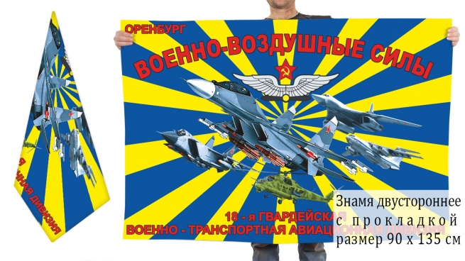 Двусторонний флаг 18 Гв. Военно-транспортной авиадивизии