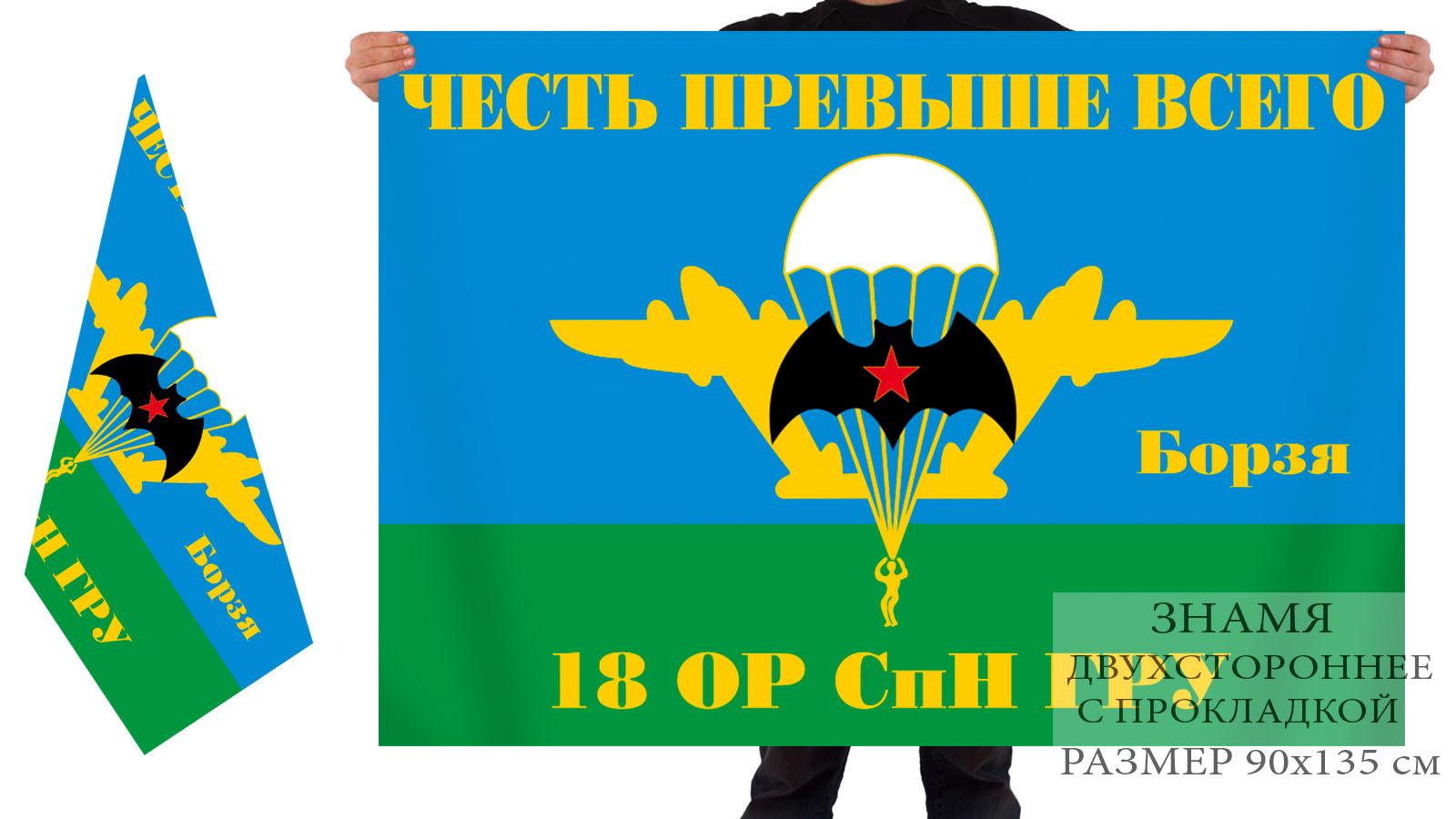 Двусторонний флаг 18 ОРСпН ГРУ