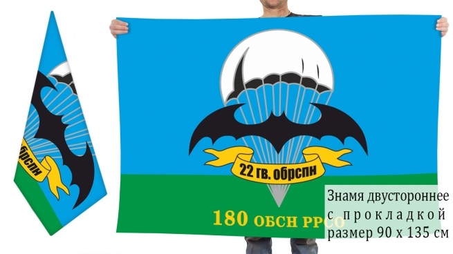 Двусторонний флаг 180 ОБСН ГРУ