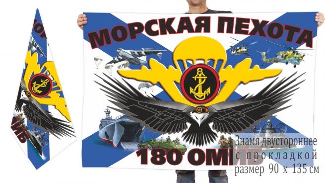 Двусторонний флаг 180 отдельного морского инженерного батальона СФ