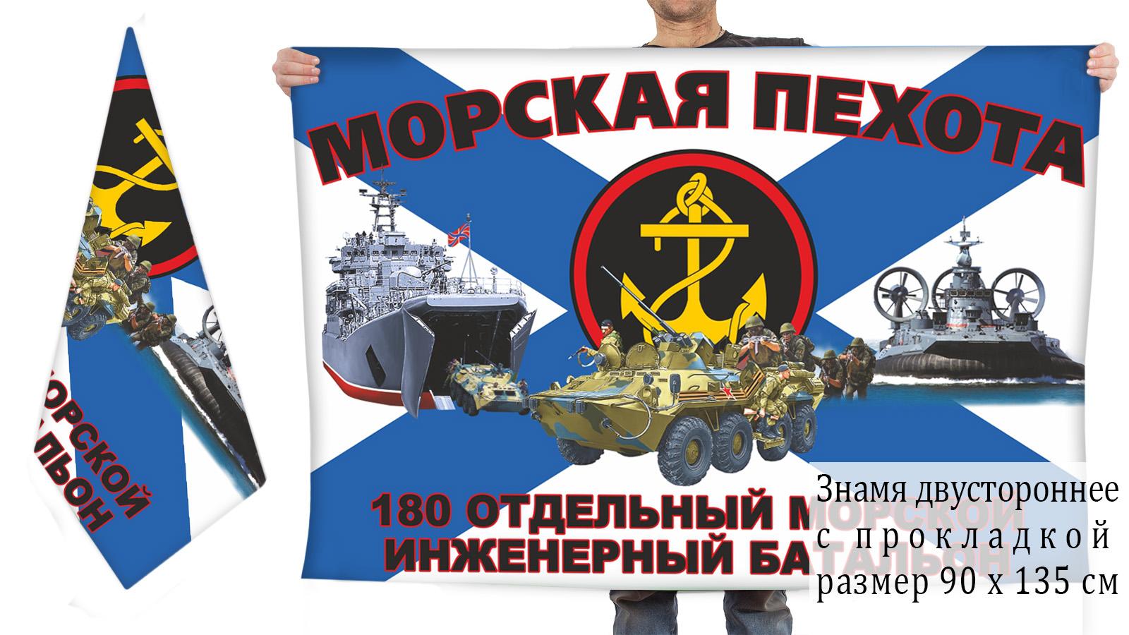 Двусторонний флаг 180 отдельного морского инженерного батальона