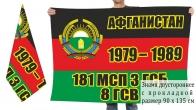 Двусторонний флаг 181 МСП 3 ГСБ 8 ГСВ