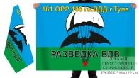 Двусторонний флаг 181 отдельной разведроты 106 гвардейской ВДД