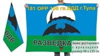 Двусторонний флаг 181 отдельной роты разведки 106 гвардейской ВДД