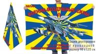 Двусторонний флаг 181 отдельной смешанной авиаэскадрильи