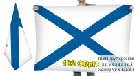 Двусторонний флаг 182 отдельной бригады подлодок