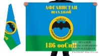 Двусторонний флаг 186 ооСпН Афганистан Шахджой