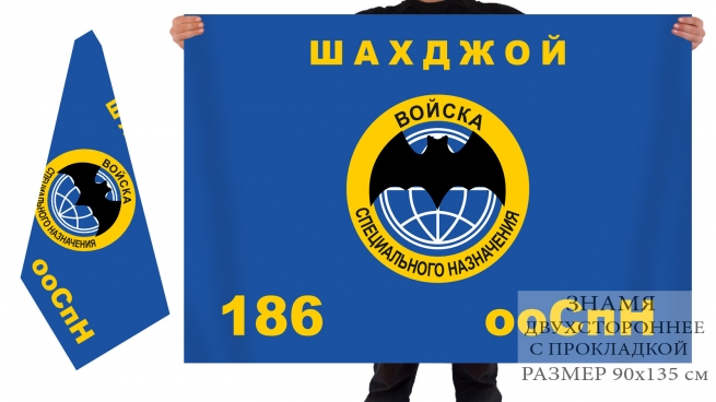 Двусторонний флаг 186 отряда спецназа в Афганистане