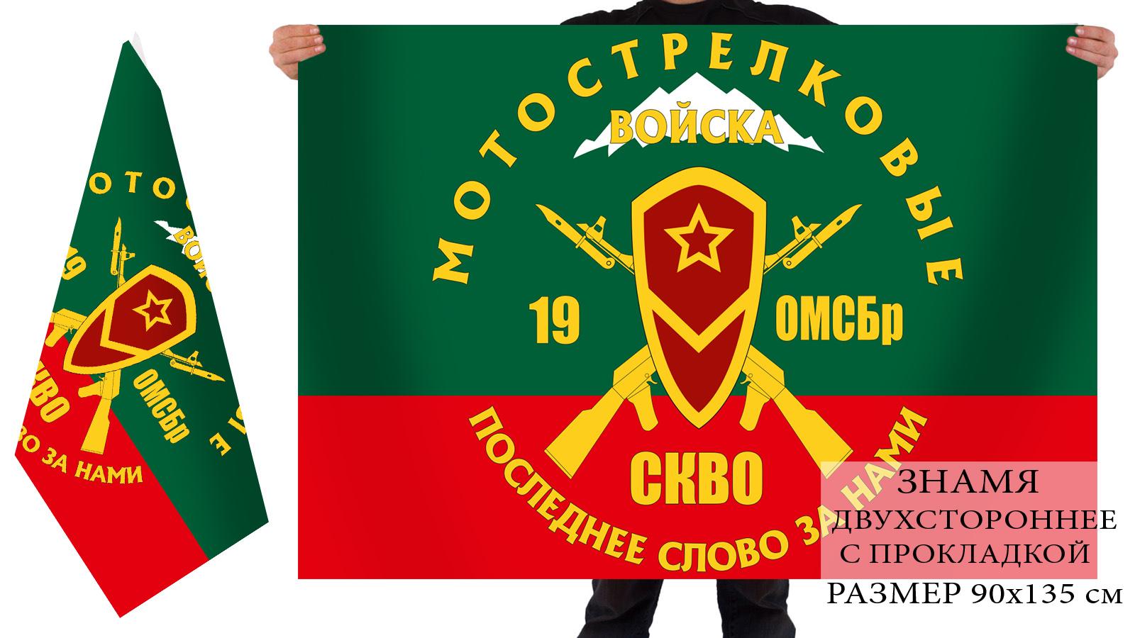 Двусторонний флаг 19 ОМСБр СКВО