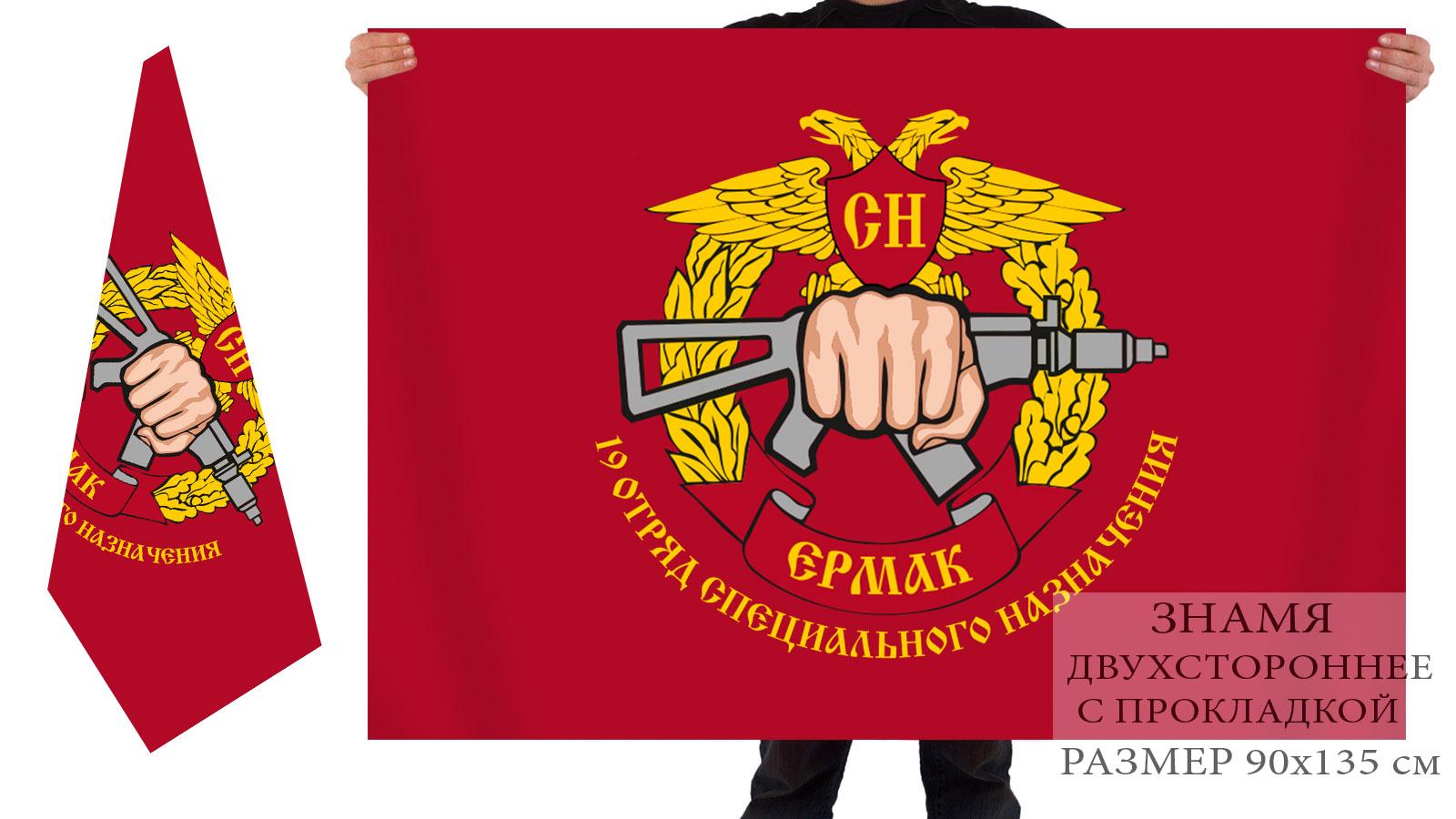 """Двусторонний флаг 19 отряда Специального назначения """"Ермак"""""""