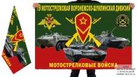 Двусторонний флаг 19 Воронежско-Шумлинской МСД