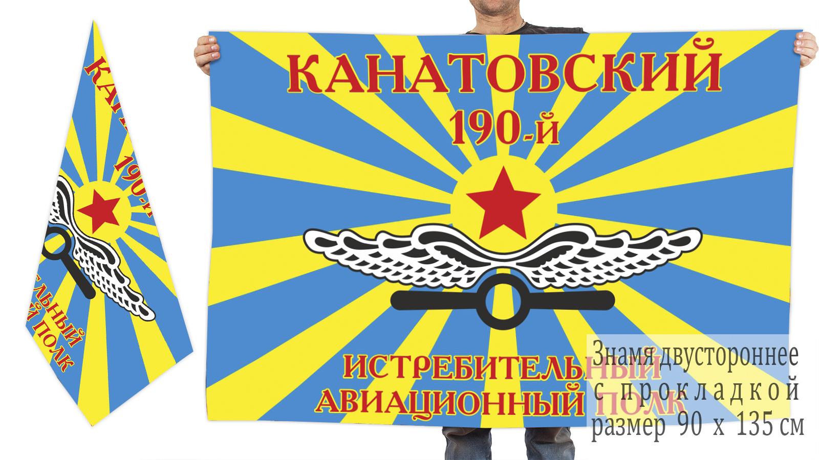 Двусторонний флаг 190-го Канатовского истребительного полка купить по сбалансированной цене