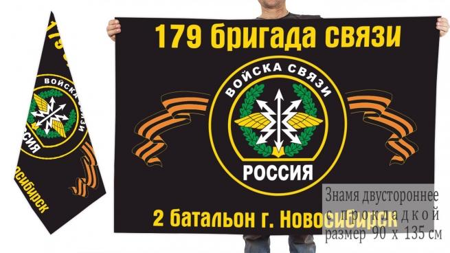 Двусторонний флаг 2 батальона 179 бригады связи