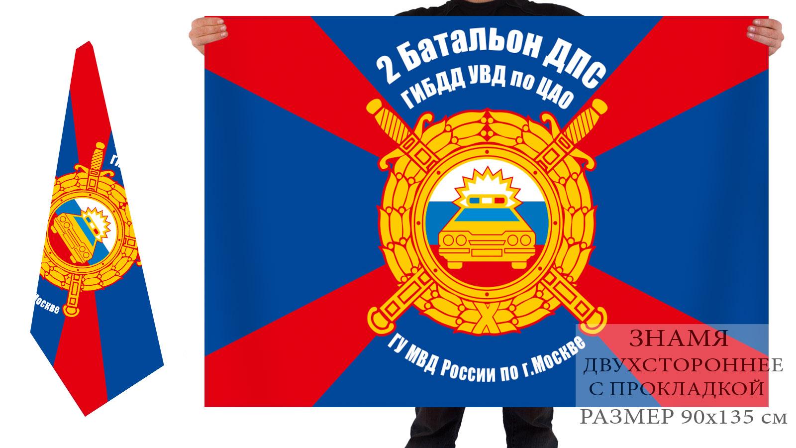 Двусторонний флаг 2 батальона ДПС ЦАО Москва