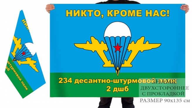 Двусторонний флаг 2 десантно-штурмового батальона 234 ДШП