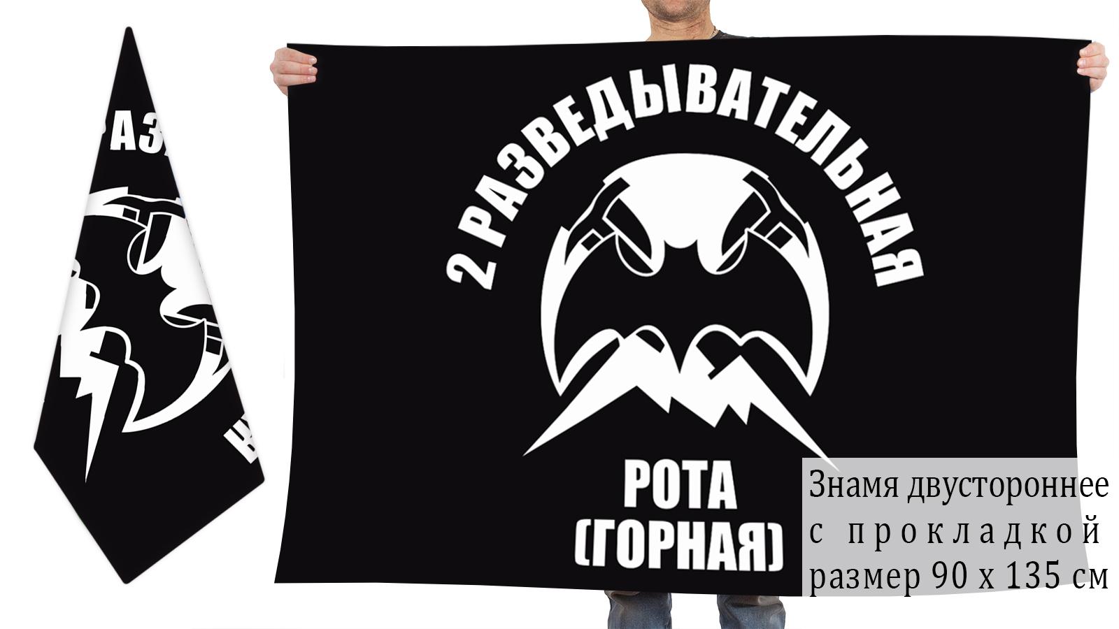 Двусторонний флаг 2 горной разведроты