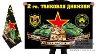 Двусторонний флаг 2 гв. танковой дивизии
