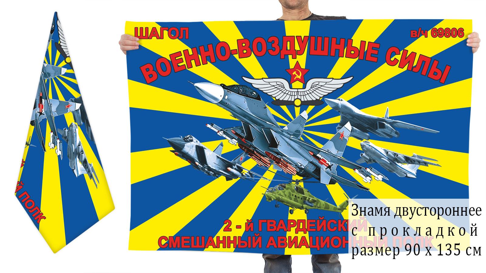 Двусторонний флаг 2 гвардейского смешанного авиаполка