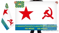Двусторонний флаг 2 минно-торпедной авиадивизии ВВС ВМФ имени Н.А. Острякова