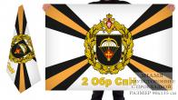 Двусторонний флаг 2 ОБрСпН