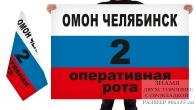Двусторонний флаг 2 оперативной роты ОМОН