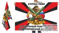 Двусторонний флаг 2 ОРЕАДН 201 Военной базы