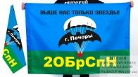 Двусторонний флаг 2 отдельной бригады специального назначения