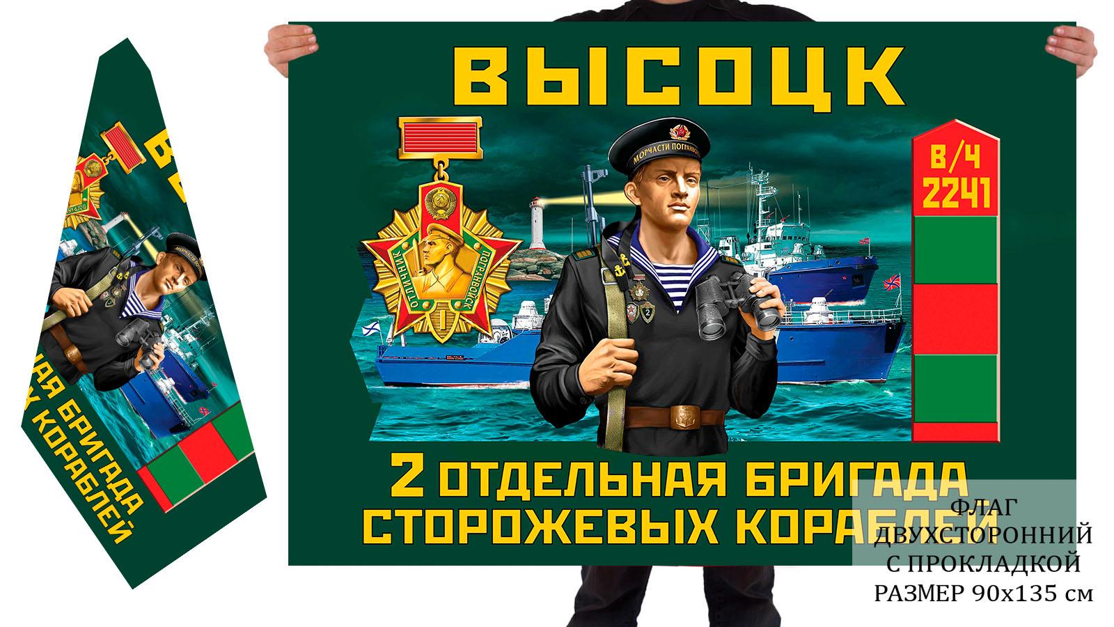 Двусторонний флаг 2 отдельной бригады сторожевых кораблей