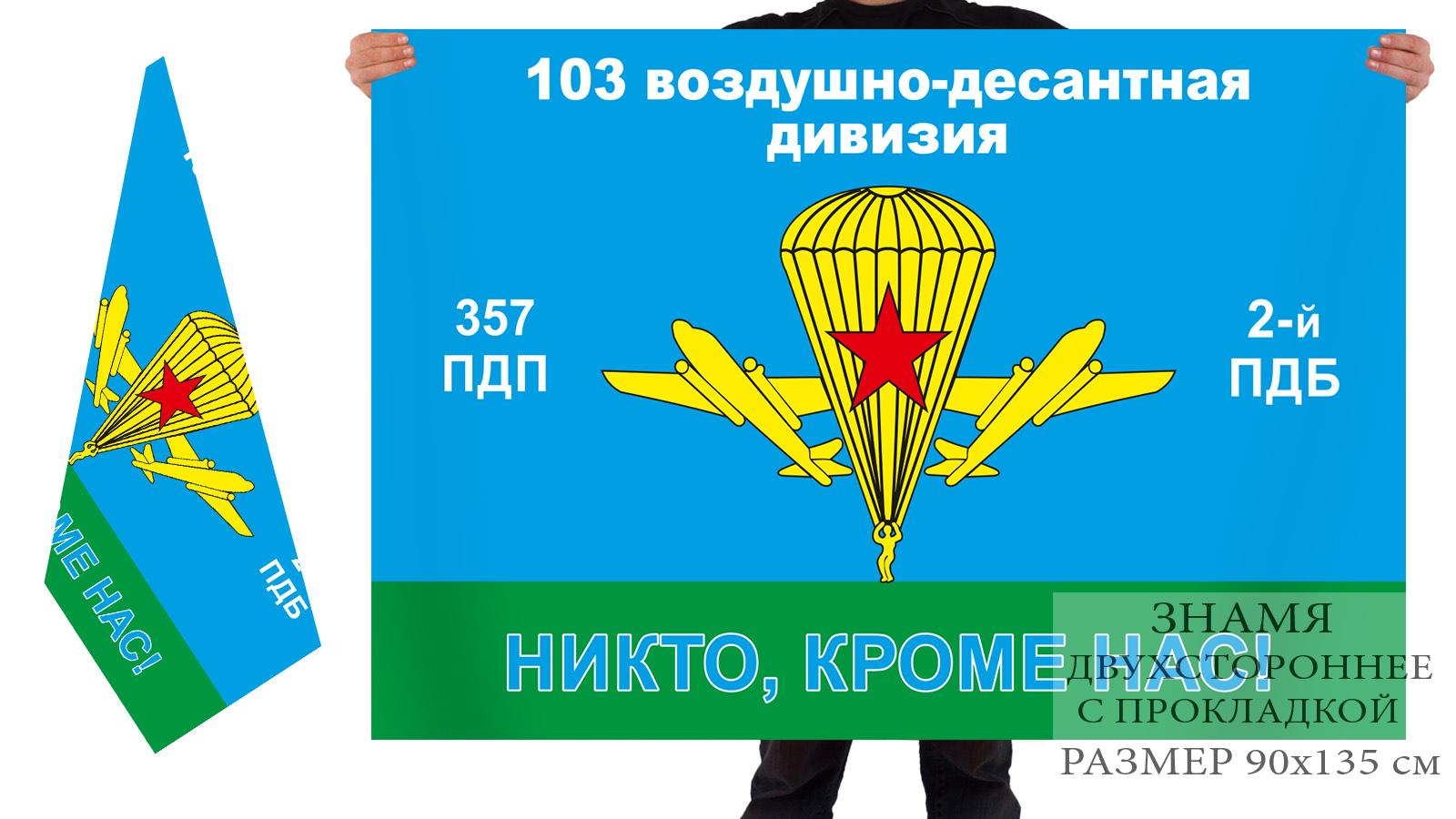 Двусторонний флаг 2 ПДБ 357 гвардейского ПДП