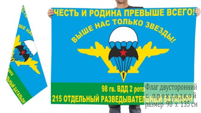 Двусторонний флаг 2 роты 215 отдельного разведбата 98 гвардейской ВДД